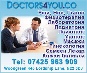 Doctors4you - Българска клиника в Лондон