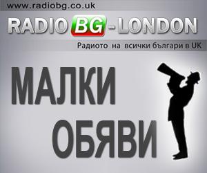 Малките обяви на РадиоБГ-Лондон
