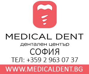 Medical Dent Sofia Bg