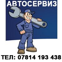 Autoservice width=