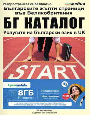 BG_Catalog_8_Edition